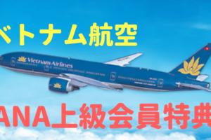 ベトナム航空搭乗の際のANA上級会員特典【体験談つき】