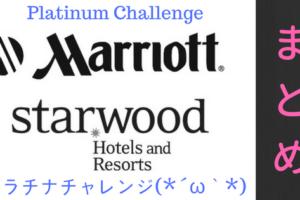 マリオット、SPG、プラチナチャレンジとは