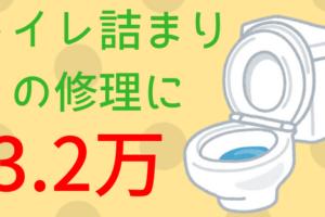 困った! トイレの詰まりで費用3.2万円!!